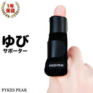 【公式】PYKES PEAK(パイクスピーク) 指サポーター 指 関節 サポーター サポート ネコポス|emi-direct