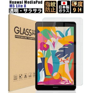 Huawei MediaPad M5 Lite 8 フィルム ガラスフィルム 強化ガラス 保護フィル...