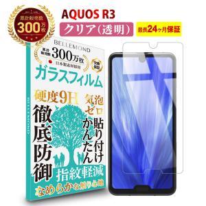 ■商品名 AQUOS R3 SH-04L / SHV44 透明 ガラスフィルム 強化ガラス 保護フィ...