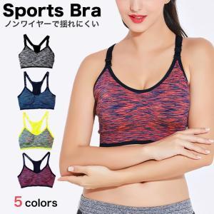 ■商品名 スポーツブラ 揺れない 大きいサイズ ランニング ブラジャー 胸 揺れ ない スポーツ ブ...