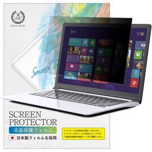 Macbook Pro Air 13 フィルム パソコン フィルム 12.1インチ 16:9 16:10 12.5インチ 15.6インチ 16:9 16:9 13.3インチ 16:9 PC 覗き見防止 保護フィルム emi-direct