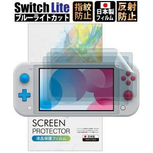 ■商品名 Switch Lite アンチグレア+ブルーライトカット PET フィルム 日本製 指紋防...