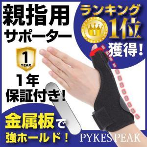 親指サポーター サポート 固定 保護 スポーツ 付け根 腱鞘炎 突き指 ばね指 捻挫 関節症 脱臼 フリーサイズ 軽減 解消 ゆうパケット