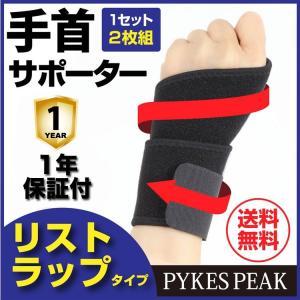 【公式】PYKES PEAK(パイクスピーク) 手首サポーター 左右セット サポート 関節 スポーツ フリーサイズ ネコポス|emi-direct