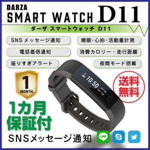 スマートウォッチ スマートブレスレット 心拍計 line SMS 着信通知 日本語説明書 iphone Android 対応 D11...