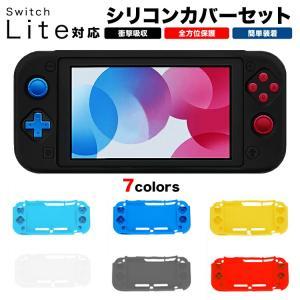 ■商品名 ニンテンドースイッチライト カバー シリコン Nintendo Switch Lite ケ...