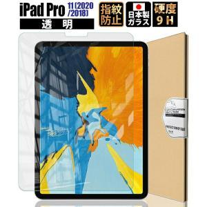 iPad 11 クリア ガラスフィルム フィルム 保護フィルム  iPad Pro 11 インチ フ...