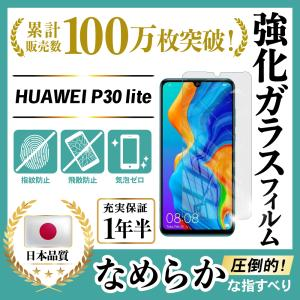 HUAWEI P30 lite 透明 ガラスフィルム 強化ガラス 保護フィルム 硬度9H 指紋防止 高透過 【BELLEMOND】 P30 lite GCL 496 定形外|emi-direct