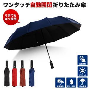 折りたたみ傘 折り畳み傘 軽量 コンパクト 自動開閉 耐風 グラスファイバー 丈夫 メンズ レディース コンパクト 超軽量 大きい 10本骨 楽天ロジ|emi-direct