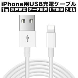 充電ケーブル iPhone 急速 iPhoneケーブル iPhone11 Pro iPhoneX iPhone8 iPhone7 iPad 充電ケーブル iPhone 充電 ケーブル USB 1m 充電 ケーブル 定型|emi-direct