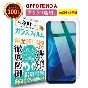 OPPO RENO A 透明 ガラスフィルム 強化ガラス 保護フィルム 硬度9H 指紋防止 高透過 【BELLEMOND】 OPPO RENO A GCL 593 定型外 emi-direct