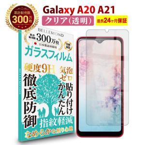 Galaxy A20 A21 透明 ガラスフィルム 強化ガラス 保護フィルム 硬度9H 指紋防止 高透過 【BELLEMOND】 Galaxy A20 GCL 607 定形外|emi-direct