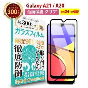 Galaxy A20 A21 透明 ガラスフィルム 強化ガラス 保護フィルム 硬度9H 指紋防止 高透過 【BELLEMOND】 Galaxy A20 CLBK 609 定形外 emi-direct