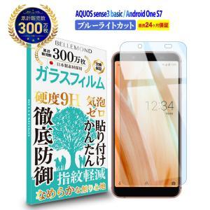 AQUOS sense3 basic/Android One S7 ブルーライトカット ガラスフィルム 強化ガラス 保護フィルム 硬度9H 指紋防止 ブルーライト 【BELLEMOND】定形外|emi-direct