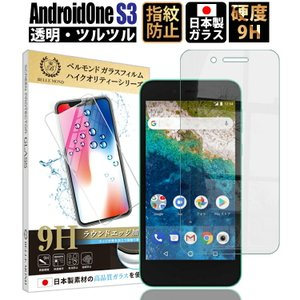 Android One S3 フィルム 透明 ガラスフィルム 強化ガラス 保護フィルム 硬度9H 指紋防止 高透過 【BELLEMOND】 Android One S3 GCL 619 定形外|emi-direct