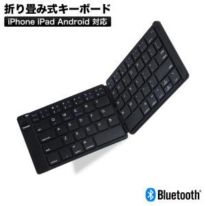 キーボード 折り畳み 折りたたみ キーボード bluetooth キーボード ワイヤレス 折りたたみ ワイヤレス キーボード 小型 折り畳みキーボードワイヤレス 定形外|emi-direct