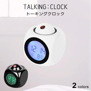 目覚まし時計 大音量 デジタル オシャレ おしゃれ トーキング クロック 光る 音声 音声機能 読み上げ 時計 目覚まし 時計 大音量 置き時計 置時計 バックライト emi-direct
