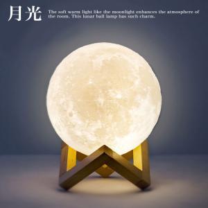 月 ライト 月 照明 間接照明 USB充電 ムーンライト 10cm 15cm 22cm おしゃれ リビング用 居間用 照明器具 色切替 和風 照明 リビング ナイトライト 送料無料 emi-direct