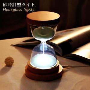 砂時計 ライト 照明 間接照明 15分 ガラス インテリア 砂時計 USB USB充電 おしゃれ 寝室 リビング 居間 照明器具 LED 調光 北欧 ナイトライト 送料無料 emi-direct