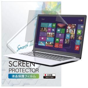 PC パソコン 保護フィルム 15.6インチ 34.4cm×19.4cm (16:9) 液晶保護フィ...