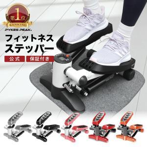 【公式】PYKES PEAK(パイクスピーク) ステッパー ダイエット 足 静音 静か 健康 器具 室内 エクササイズ 運動 ダイエットマシーン FBA|emi-direct