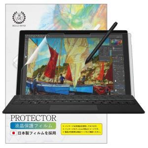 Surface Pro 7 / 6 / 5 / 4 アンチグレア フィルム 12.3インチ対応 【し...