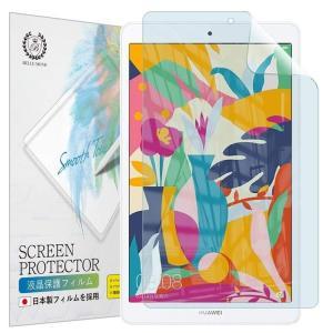 Huawei MediaPad M5 Lite 8 8.0インチ ブルーライトカット フィルム ファ...