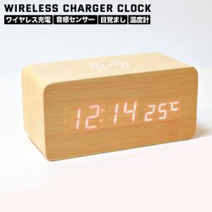 Qi ワイヤレス充電器 急速 置き時計 置時計 おしゃれ 北欧 デジタル 木目調 アラーム機能 音声反応モード デジタル LED 目覚まし時計 USB ウッド調 プレゼント emi-direct