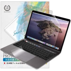 【3点セット】 MacBook Pro 15インチ 液晶保護フィルム+タッチバー+トラックパッド (2019/2018/2017/2016) ブルーライトカット 超反射防止 日本製 BELLEMOND 734 emi-direct