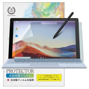 Surface Pro 7 / 6 / 5 / 4 保護フィルム  【超反射防止 ブルーライトカット...