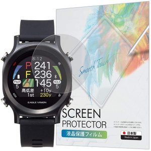 EAGLE VISION watch ACE EV-933 保護フィル【貼り付け失敗時 フィルム無料再送】 硬度9H 反射防止 指紋防止 気泡防止 抗菌 日本製【BELLEMOND】 EV933 790|emi-direct