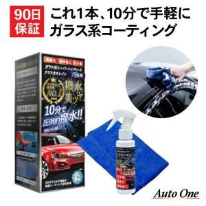 ガラスコーティング剤 車 超撥水 コーティング剤 車 ガラスコーティング 車 カーコーティング 超滑...