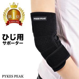 【公式】PYKES PEAK(パイクスピーク) 肘サポーター 保護 スポーツ テニス 野球 ゴルフ バランス フリーサイズ 左右兼用 ネコポス|emi-direct