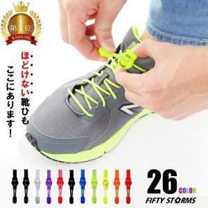靴紐 結ばない ほどけない 靴ひも くつひも カラー スニーカー 伸縮性 子供 キッズ シューレース...