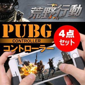 荒野行動 コントローラー 最新 PUBG ボタン ゲームパッド コントローラー 4点セット ボタン グリップ 高速射撃 エイム 照準 移動 高感度 スマホ 定形外