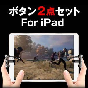 荒野行動 コントローラー 最新 iPad  PUBG ボタン ゲームパッド 2点セット iPad iPhone Android 用 グリップ 高速射撃 エイム 照準 移動 高感度 P20s 定形外