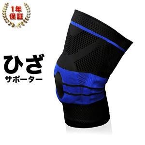 【公式】PYKES PEAK(パイクスピーク) 膝サポーター スポーツ 薄手 しっかり サポーター 膝 シリコンパッド入り ネコポス|emi-direct