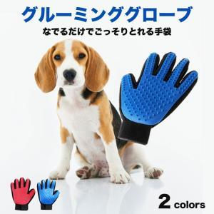 ペットグルーミンググローブ ペット ブラシ 手袋 グローブ ペット 毛 取り トリミング グローブ 毛玉取り ブラシ 犬 猫 ブラッシング 手袋 定形外|emi-direct
