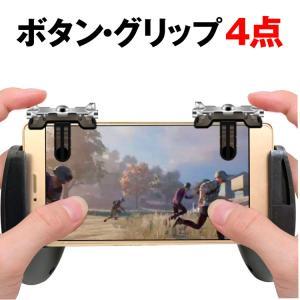 荒野行動 コントローラー 最新 荒野行動 射撃ボタン 荒野行動 ゲームパッド iPhone Android PUBG ボタン 4点セット 高速射撃 高感度 P20-4set 定形外|emi-direct