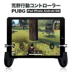 ■商品名 荒野行動 コントローラー iPad 最新 iPhoneX 高速射撃 タブレット  ■対応機...