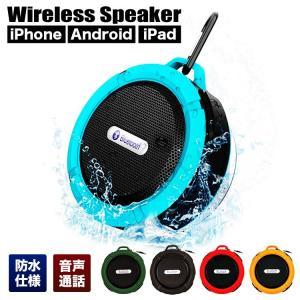 ■商品名<br> ワイヤレススピーカー Bluetooth 防水 SDカード ハンズフリ...