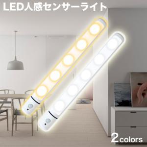 LED センサーライト 人感センサー 人感センサーライト ライト LED LEDライト 玄関 照明 電池 自動点灯 蛍光色 電球色 自動点灯 自動消灯 おしゃれ オシャレ 屋内 emi-direct