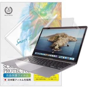 【2点セット】MacBook Air 13 2020年モデル 超反射防止 ブルーライトカット 液晶保...