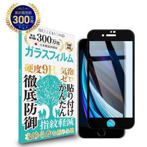 iPhone SE 第2世代 (2020) / iPhone8 / iPhone7 全面保護 ブルーライトカット ガラスフィルム 日本製素材 ブルーライト軽減 硬度9H 指紋防止 気泡防止|emi-direct