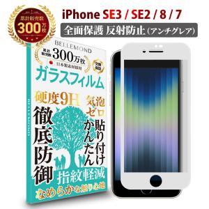 iPhone SE 第2世代 (2020) / iPhone8 / iPhone7 全面保護 アンチグレア ガラスフィルム 日本製素材 反射防止 硬度9H 指紋防止 気泡防止 強化ガラス 保護フィルム|emi-direct