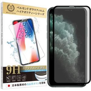 iPhone11 Pro/iPhone XS/iPhone X 全面保護 アンチグレア ガラスフィルム 日本製素材 反射防止 フィルム 強化ガラス 保護フィルム 定形外|emi-direct