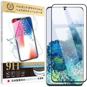 Galaxy S20+ 全面保護 透明 ガラスフィルム 日本製素材 高透過 フィルム 強化ガラス 保護フィルム 【BELLEMOND】 Galaxy S20+ CLBK B0166 emi-direct