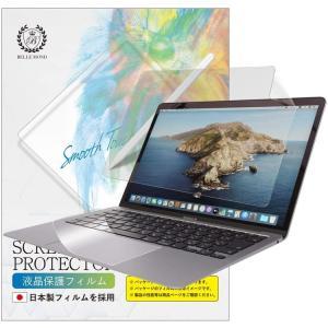 【2点セット】 MacBook Air 13インチ (2019/2018) 液晶保護フィルム+トラックパッド ブルーライトカット 超反射防止 日本製 BELLEMOND B022 emi-direct