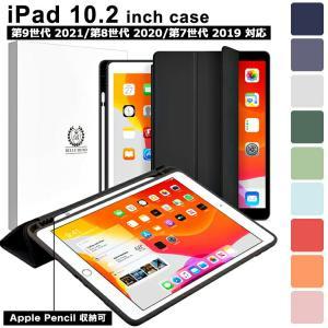 iPad 10.2インチ 第8世代/第7世代 ケース カバー ペン収納 iPad 10.2 2020/2019 ケース【Apple Pencil 収納可】ペンホルダー付き スタンド機能 ネコポス|emi-direct
