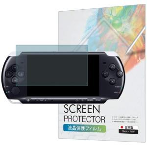 PSP-3000 / PSP-2000 保護フィルムブルーライトカット 指紋防止 気泡防止 抗菌 日...